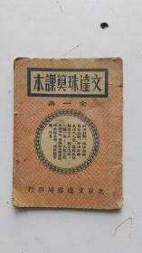(袖珍)文达珠算课本(全一册) 【书内附:飞归秘法总诀,地亩规,利息解。】
