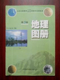 初中地理图册第三册,初中地理图册第3册1998年1版
