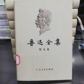 鲁迅全集(第9卷馆藏)