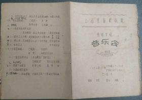 62年上海实验剧院在解放剧场演出的《音乐会》节目单