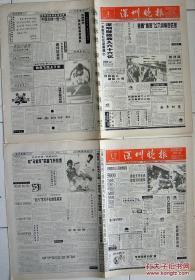 8984深圳晚报931217试刊