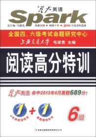 (备战2013年12月)星火英语·大学英语六级考试阅读高分特训