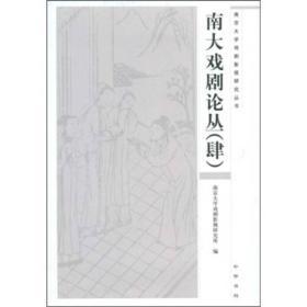 南大戏剧论丛(肆)---南京大学戏剧影视研究丛书