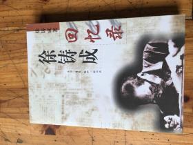 上海市文史研究馆馆员武重年藏书2523:《徐铸成回忆录》(钤徐铸成签名章)