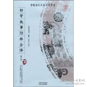幼学故事琼林全译(修订版)集 中国历代名著全译丛书