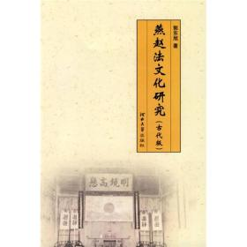 燕赵法文化研究:古代版