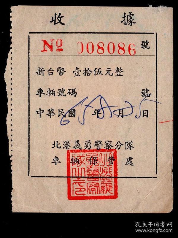[G-14-03]台湾省北港义勇警察分队1976.08.25车辆保管处收据8086新台币15元整/背销中兴桥图印花税票新台币1分、科学馆图印花税票新台币5分,5.7X7.3厘米。