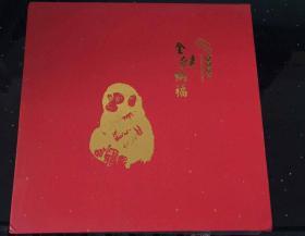 金猴纳福:猴币 猴票