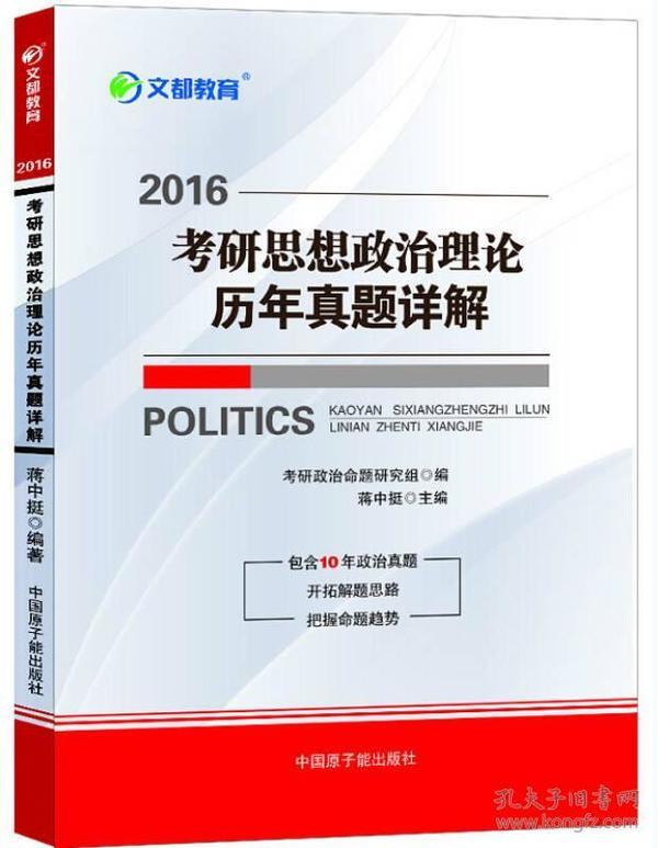 2016考研思想政治理论历年真题详解