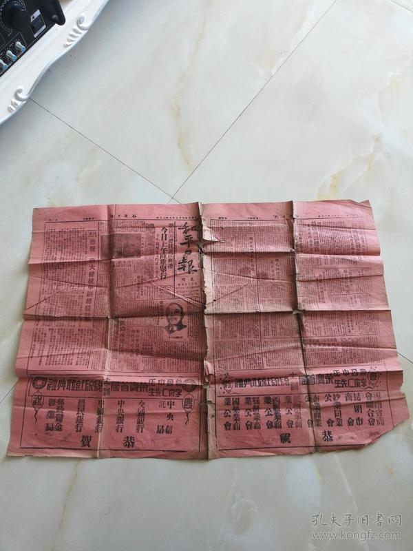 中华民国三十七年五月二十日老报纸一份,和平日报包老包真