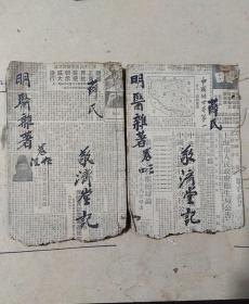 薛氏医案  明医杂著  卷三、四、五、六,四卷两册