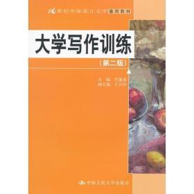 大学写作训练(第二版)(21世纪中国语言文学通用教材)