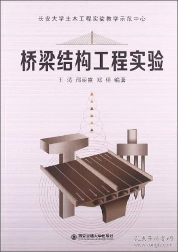 桥梁结构工程实验