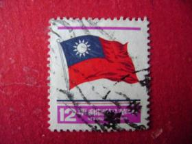 1-64.民国邮票,青天白日旗,12元