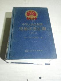 中华人民共和国交通法规汇编(2004)(一版一印)