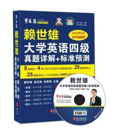 赖世雄大学英语四级真题详解+标准预测-改革新题型-附赠光盘