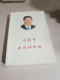 习近平谈治国理政,