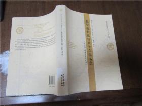 基督教新教传教士在华名录
