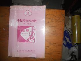 小提琴铃木教程(5-8册)