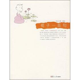 9787309056570荀子一百句(悦读经典小丛书)