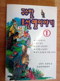 朝鲜民间故事精粹 1  朝鲜文