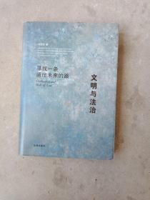 文明与法治:寻找一条通往未来的路(大32开 精装本)