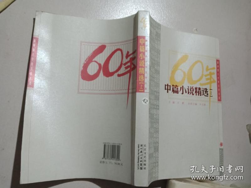 60年中篇小说精选 (上 )