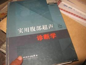 实用腹部超声诊断学(第2版)