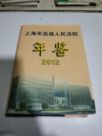 上海市高级人民法院年鉴2012