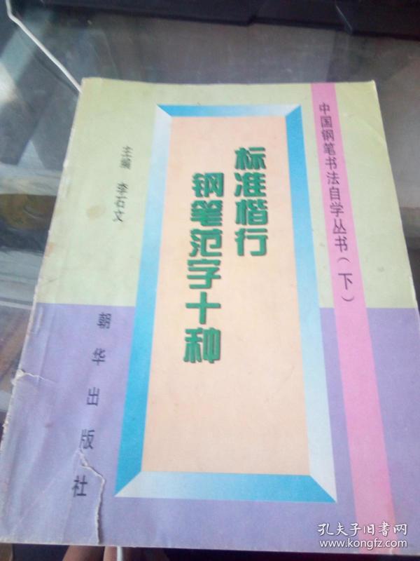 中国钢笔书法自学丛书下标准楷行钢笔范字十种