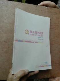 幼儿园全语言活动设计与实施指导.小班    正版16开