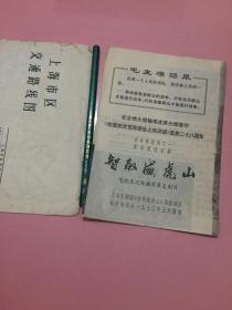 文革,戏单,节目单,说明书,智取威虎山,毛主席语录,上海京剧团,北京电视台