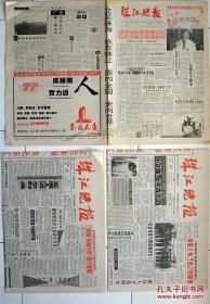 8986珠江晚报940730试