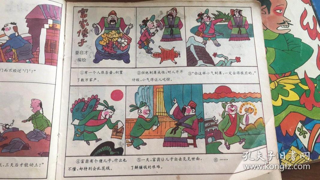 《笑话大世界》彩色原稿一套167张--精品彩色连环画 众名家绘 带出版物