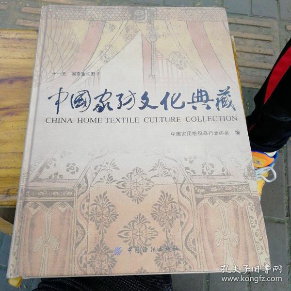 中国家纺文化典藏