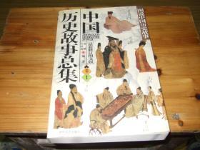 中国历史故事总集 卷1