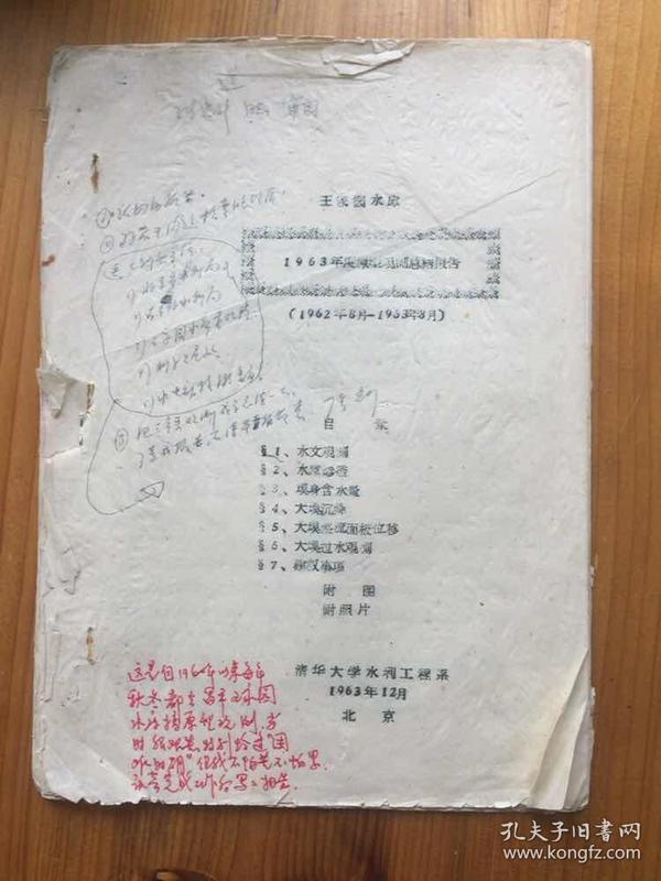 昌平区王家园水库1963年度原型观测总结报告(送清华大学原副校长,中国科学院和中国工程院资深院士张光斗审阅,内有批校)(铅字油印本)