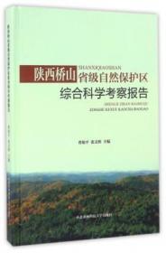 陕西桥山省级自然保护区综合科学考察报告
