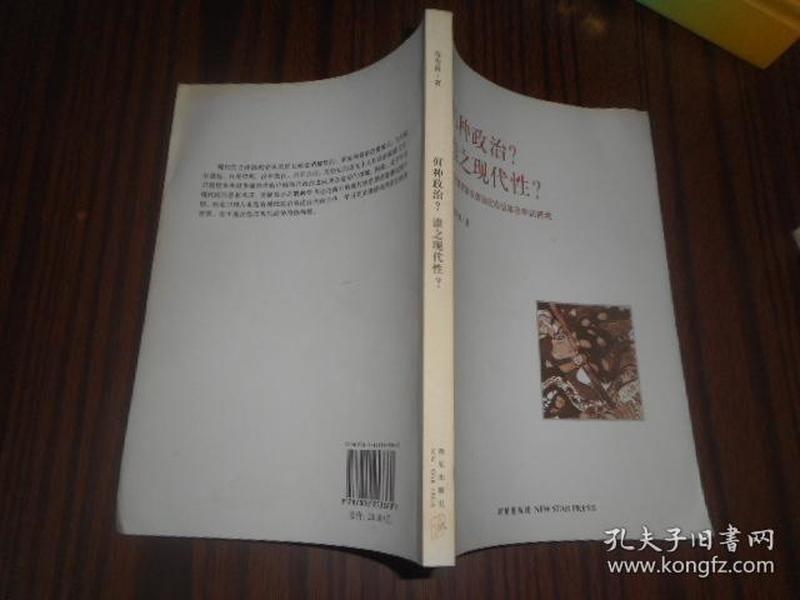 何种政治?谁之现代性?:现代性的政治叙事的左右版本及中国语境 高全喜签名本