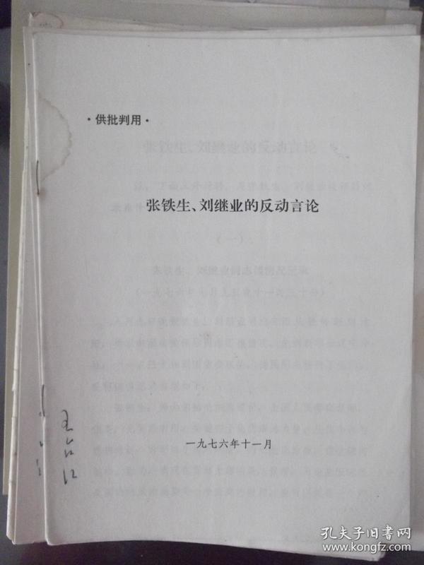 张铁生 刘继业的反动言论