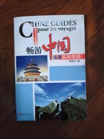 畅游中国法语实用导游 Chine guides pratiques pour les voyages