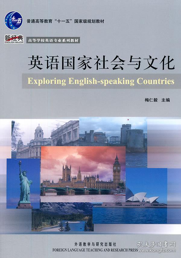 英语国家社会与文化