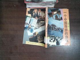 一个中国导游的自白