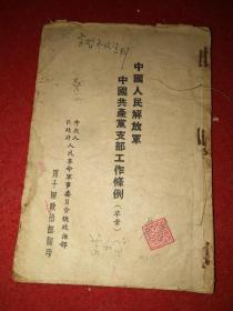 1952年:四十军政治部编印:《中国人民解放军中国共产党支部工作条例(草案)》——内贴一张四十军的通知