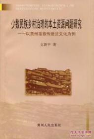 少数民族乡村治理的本土资源问题研究—以贵州苗族传统法文化为例