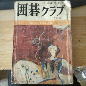 囲碁クラグ  第21卷第9号