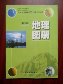 初中地理图册第三册,初中地理图册第3册2001年2版