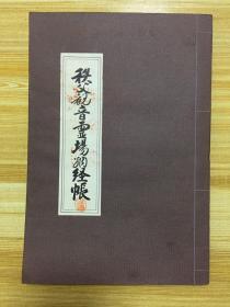 《秩父观音霊场纳经帐》一册 日本秩父市三十四个观音霊场参拜集印册,印章集全,内另附一张图及一张印,品佳