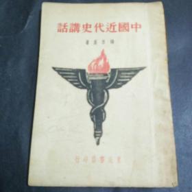 中国近代史讲话【民国三十六年初版】