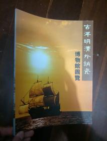 古洋明清外销瓷博物馆图览(16开)